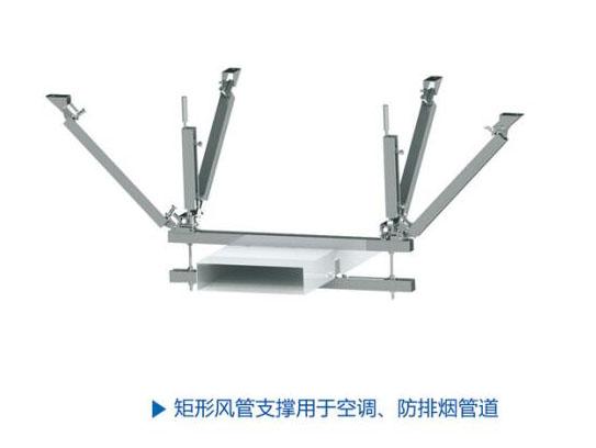 矩形風管支撐用于空調、防排煙管道)